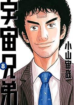 [小山宙哉]の宇宙兄弟(8) (モーニングコミックス)