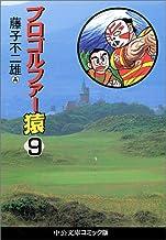 プロゴルファー猿 (9) (中公文庫―コミック版 (Cふ2-9))
