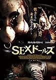 SEXドールズ[DVD]