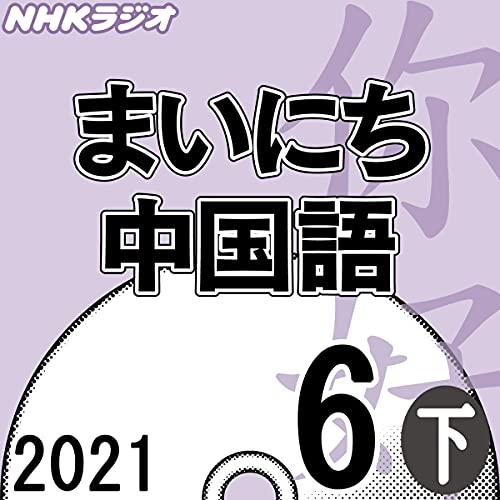 『NHK まいにち中国語 2021年6月号 下』のカバーアート