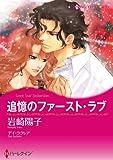 追憶のファースト・ラブ (ハーレクインコミックス)