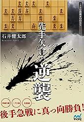 先手矢倉の逆襲 (マイナビ将棋BOOKS)