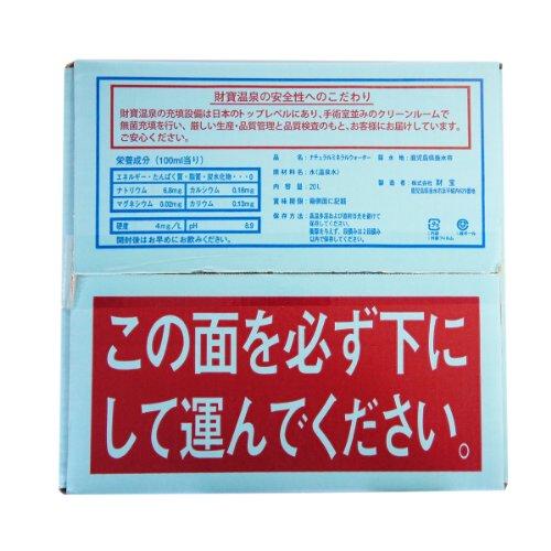 『財宝 温泉水 20L×3箱 バックインボックス』の4枚目の画像