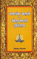 Nagvansh Maharon Ka Gouravshali Itihas