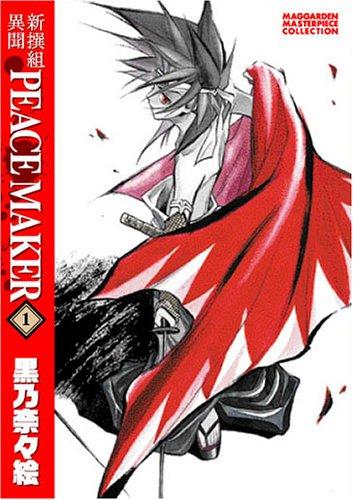 新装版 新撰組異聞 PEACE MAKER 1 (BLADEコミックス)の詳細を見る
