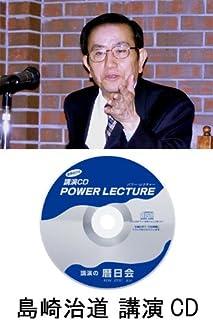 島崎治道 食料自給率100%を目ざさない国に未来はないの著者【講演CD:食料自給率40%~日本はこれで21世紀を生き抜けるのか~】
