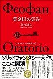 フェオファーン聖譚曲(オラトリオ) op.1 黄金国の黄昏 (フェオファーン聖譚曲 op. 1)