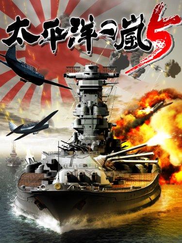 太平洋の嵐5~戦艦大和、暁に出撃す! ~ [ダウンロード]