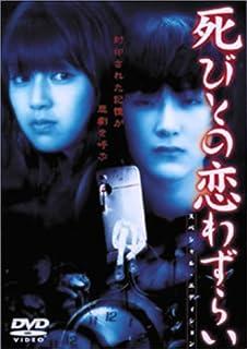 死びとの恋わずらい スペシャルエディション [DVD]