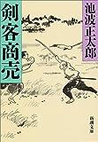 剣客商売 1 (新潮文庫 い 16-23)