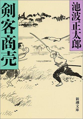 剣客商売 (新潮文庫)