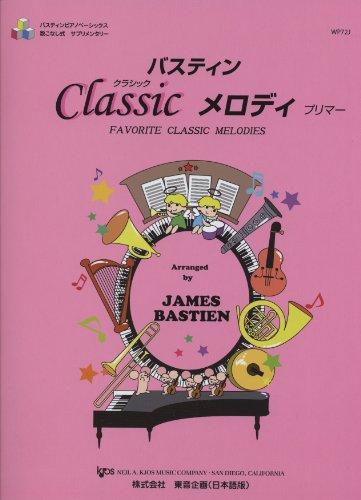 バスティンクラシックメロディ プリマーレベル (WP72J) (バスティン・ピアノベーシックス 数こなし式サプリメンタリー)