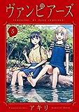 ヴァンピアーズ (5) (サンデーGXコミックス)