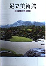 足立美術館 日本庭園と近代美術