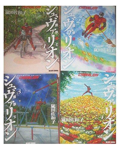 鋼鉄奇士シュヴァリオン コミック 1-4巻セット (ビームコミックス)