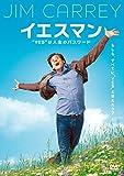 """イエスマン """"YES""""は人生のパスワード 特別版 [WB COLLECTION][AmazonDVDコレクション] [DVD] image"""