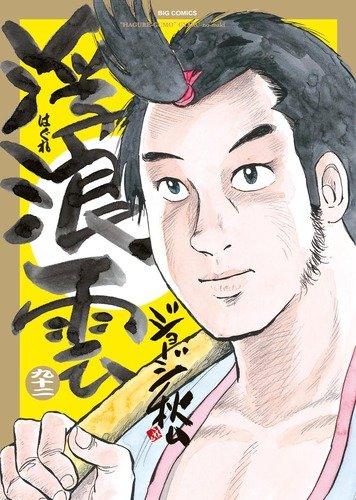 浮浪雲 (92) (ビッグコミックス) - ジョージ 秋山