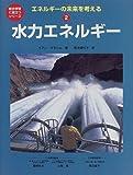 エネルギーの未来を考える〈2〉水力エネルギー (総合学習に役立つシリーズ)