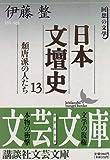 日本文壇史13頽唐派の人たち (講談社文芸文庫)