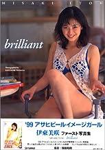 Brilliant―伊東美咲写真集