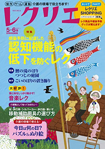 レクリエ 2021年5・6月 [雑誌]