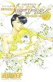 美少女戦士セーラームーン新装版 ショートストーリーズ(2) (KCデラックス)