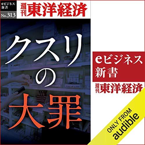 『クスリの大罪(週刊東洋経済eビジネス新書No.313)』のカバーアート