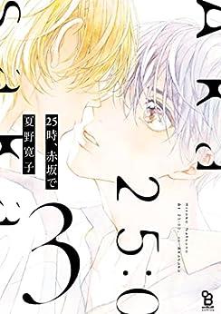[夏野寛子]の25時、赤坂で(3)特装版【電子限定特典付】 (onBLUE comics)