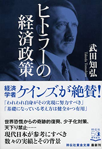 ヒトラーの経済政策 (祥伝社黄金文庫)