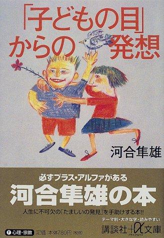 「子どもの目」からの発想 (講談社プラスアルファ文庫)の詳細を見る