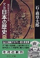 マンガ 日本の歴史〈25〉織田信長の天下布武 (中公文庫)
