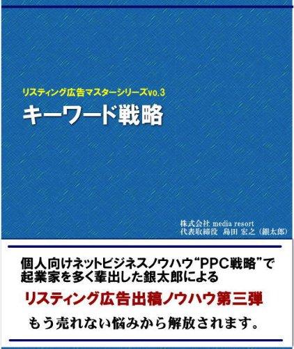 listingkoukokumasterprogram3keywordsenryaku (Japanese Edition)