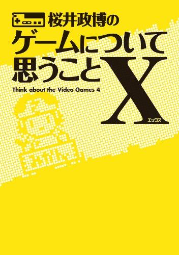 桜井政博のゲームについて思うことX Think about the Video Games 4 (―)