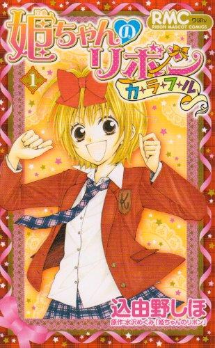 姫ちゃんのリボン カラフル 1 (りぼんマスコットコミックス)