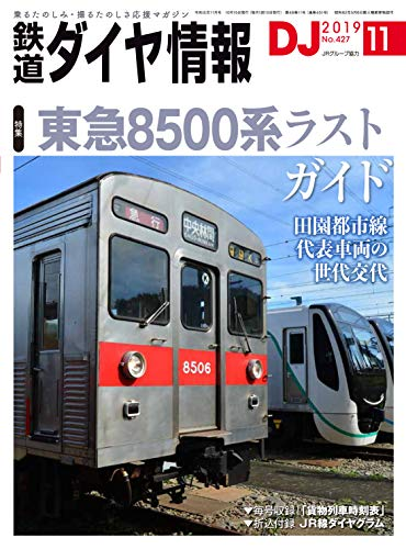 鉄道ダイヤ情報 2019年11月号《東急8500系ラストガイド》 [雑誌]