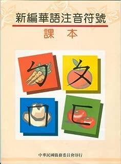 Xin Bian Hua Yu Zhu Yin Fu Hao: Student Text (Children's Book in Chinese)