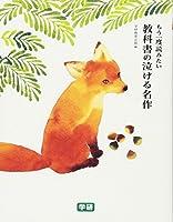Mō ichido yomitai kyōkasho no nakeru meisaku 4054057896 Book Cover