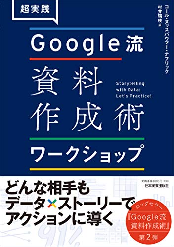 超実践 Google流資料作成術 ワークショップ