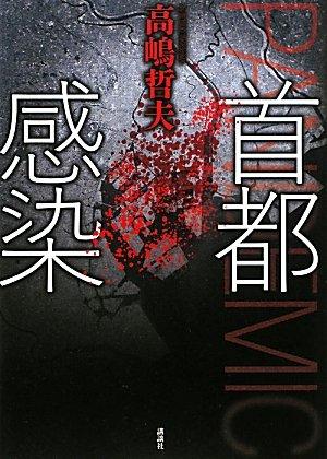 首都感染 (100周年書き下ろし)