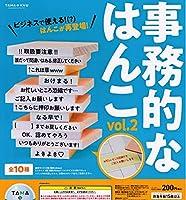 TAMA-KYU 事務的なはんこ vol.2 全10種セット ガチャガチャ