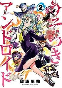 うそつきアンドロイド 2 (少年チャンピオン・コミックス)