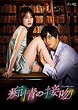 痴情の接吻 Blu-ray BOX[Blu-ray/ブルーレイ]