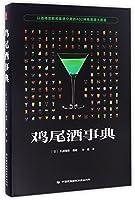 鸡尾酒事典