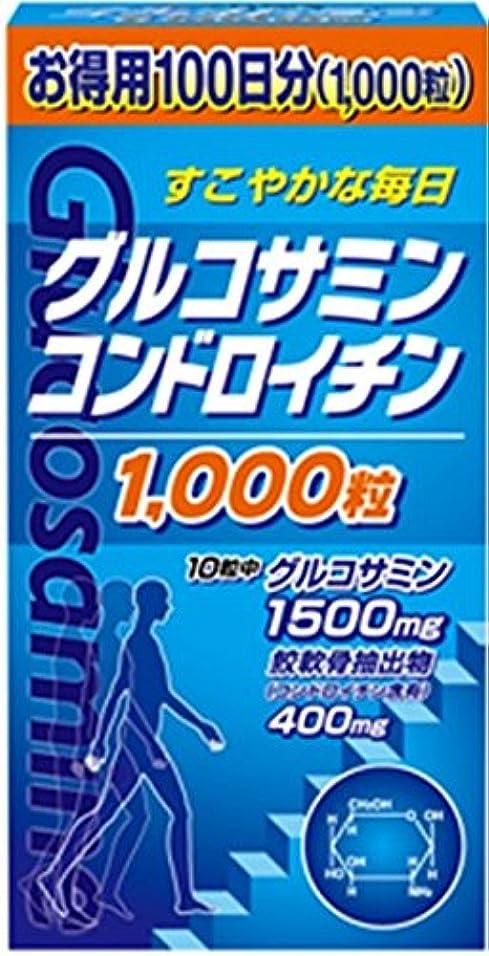 ケージ合成存在ユーワ グルコサミンコンドロイチン 1,000粒