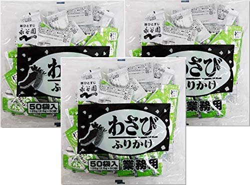 永谷園 業務用ふりかけわさび (2.5g×50袋入)×3袋