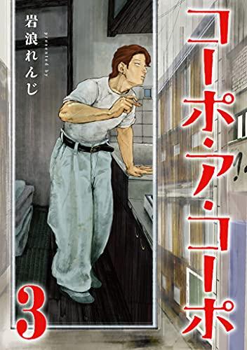 コーポ・ア・コーポ 3【電子版限定特典付き】 (MeDu COMICS)