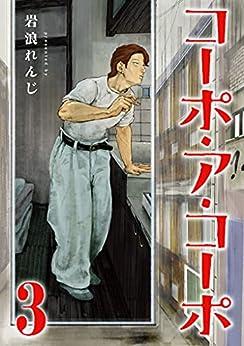 [岩浪れんじ]のコーポ・ア・コーポ 3【電子版限定特典付き】 (MeDu COMICS)