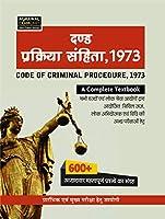 Code of Criminal Procedure 1973 , Complete Textbook (CB129)
