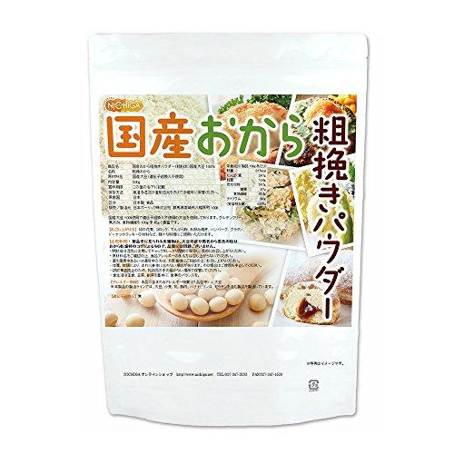 (NEW) 国産おから 粗挽きパウダー(粗粉末) 500g [02] 国産大豆100% 遺伝子組み換え大豆不使用 NICHIGA(ニチガ) おからパウダー
