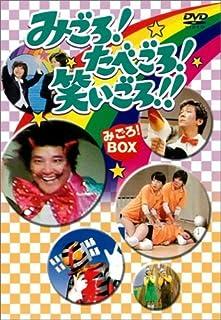 みごろ ! たべごろ ! 笑いごろ !! みごろ ! BOX (通常版) [DVD]